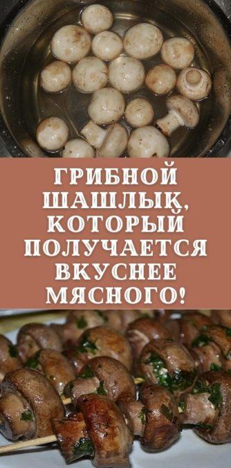 Грибной шашлык, который получается вкуснее мясного!