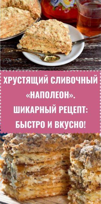 Хрустящий сливочный «Наполеон». Шикарный рецепт: быстро и вкусно!