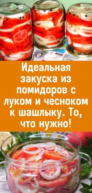 Идеальная закуска из помидоров с луком и чесноком к шашлыку. То, что нужно!