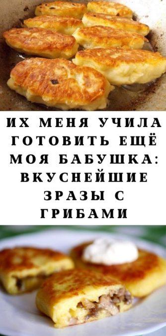 Их меня учила готовить ещё моя бабушка: вкуснейшие зразы с грибами