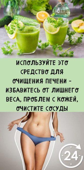 Используйте это средство для очищения печени - избавитесь от лишнего веса, проблем с кожей, очистите сосуды
