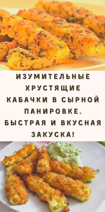 Изумительные хрустящие кабачки в сырной панировке. Быстрая и вкусная закуска!