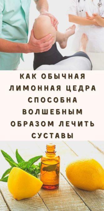 Как обычная лимонная цедра способна волшебным образом лечить суставы