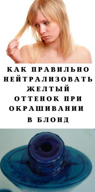 Как правильно нейтрализовать желтый оттенок при окрашивании в блонд