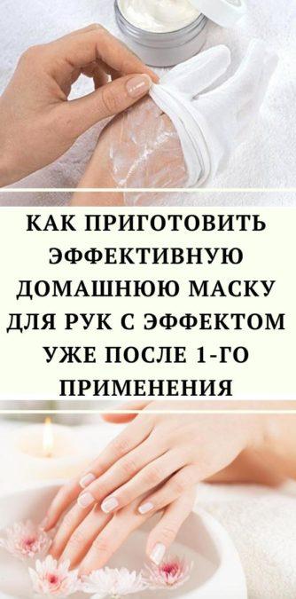 Как приготовить эффективную домашнюю маску для рук с эффектом уже после 1-го применения