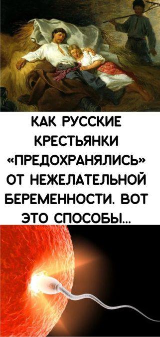 Как русские крестьянки «предохранялись» от нежелательной беременности. Вот это способы...