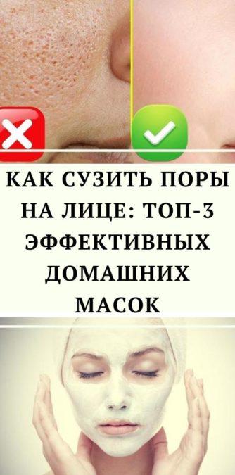 Как сузить поры на лице: Топ-3 эффективных домашних масок