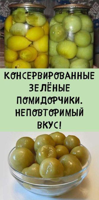 Консервированные зелёные помидорчики. Неповторимый вкус!