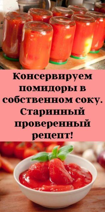 Консервируем помидоры в собственном соку. Старинный проверенный рецепт!
