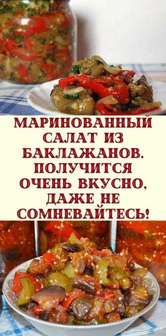 Маринованный салат из баклажанов. Получится очень вкусно, даже не сомневайтесь!