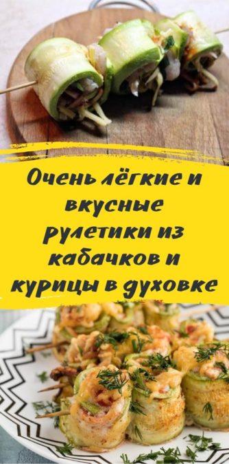 Очень лёгкие и вкусные рулетики из кабачков и курицы в духовке