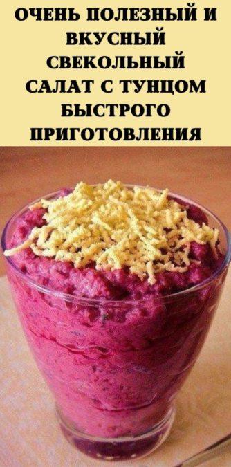 Очень полезный и вкусный свекольный салат с тунцом быстрого приготовления