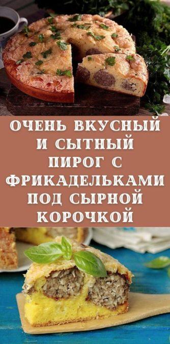Очень вкусный и сытный пирог с фрикадельками под сырной корочкой