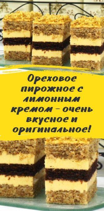 Ореховое пирожное с лимонным кремом - очень вкусное и оригинальное!