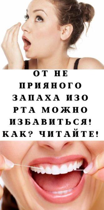 От не прияного запаха изо рта можно избавиться! Как? Читайте!