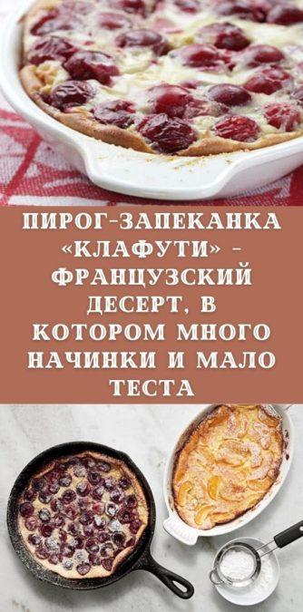 Пирог-запеканка «Клафути» - французский десерт, в котором много начинки и мало теста