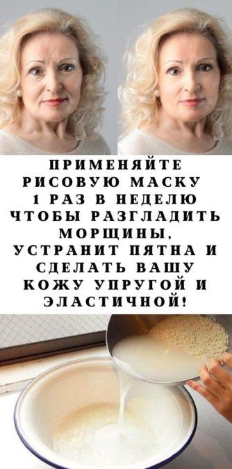 Применяйте рисовую маску 1 раз в неделю чтобы разгладить морщины, устранит пятна и сделать вашу кожу упругой и эластичной!