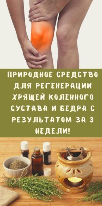 Природное средство для регенерации хрящей коленного сустава и бедра с результатом за 3 недели!