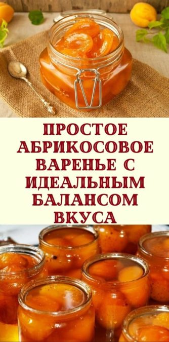 Простое абрикосовое варенье с идеальным балансом вкуса