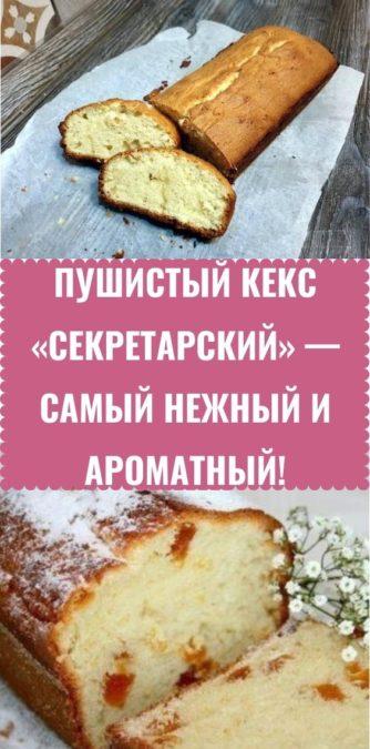 Пушистый кекс «Секретарский» — самый нежный и ароматный!