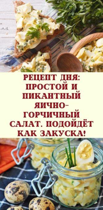 Рецепт дня: простой и пикантный яично-горчичный салат. Подойдёт как закуска!