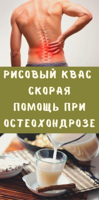 Рисовый квас - скорая помощь при остеохондрозе