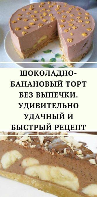 ШОКОЛАДНО-БАНАНОВЫЙ торт без выпечки. Удивительно удачный и быстрый рецепт