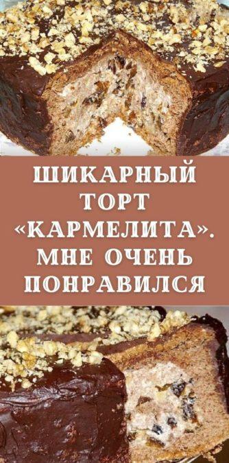 Шикарный торт «Кармелита». Мне очень понравился