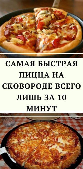Самая быстрая пицца на сковороде всего лишь за 10 минут