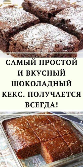 Самый простой и вкусный шоколадный кекс. Получается всегда!