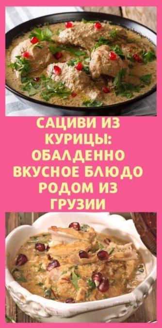 Сациви из курицы: обалденно вкусное блюдо родом из Грузии