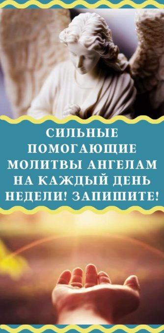 Сильные помогающие молитвы ангелам на каждый день недели! Запишите!