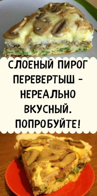 Слоеный ПИРОГ ПЕРЕВЕРТЫШ - нереально вкусный. Попробуйте!