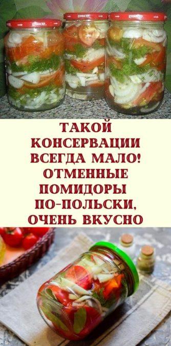 Такой консервации всегда мало! Отменные помидоры по-польски, очень вкусно