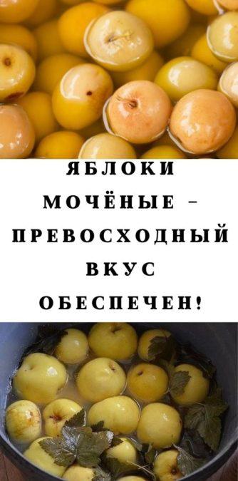 Яблоки мочёные — превосходный вкус обеспечен!
