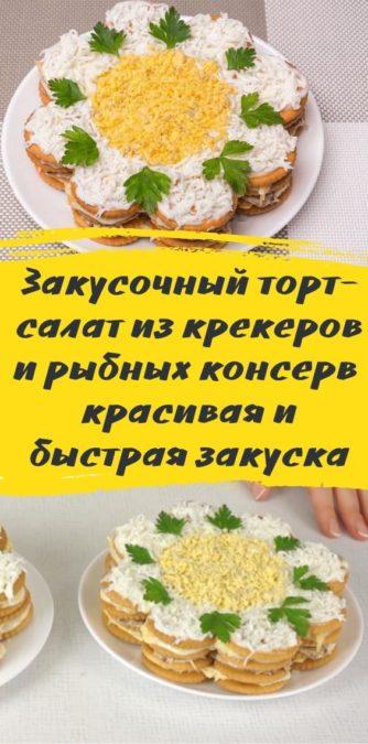 Закусочный торт-салат из крекеров и рыбных консерв - красивая и быстрая закуска