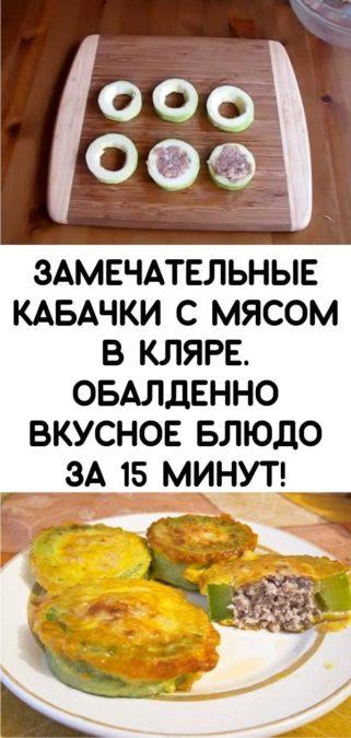 Замечательные кабачки с мясом в кляре. Обалденно вкусное блюдо за 15 минут!