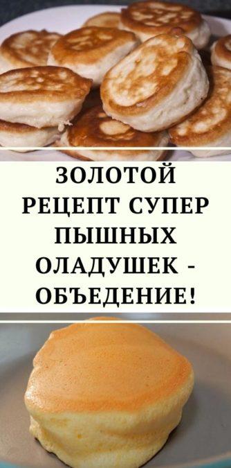 Золотой рецепт супер пышных оладушек - объедение!