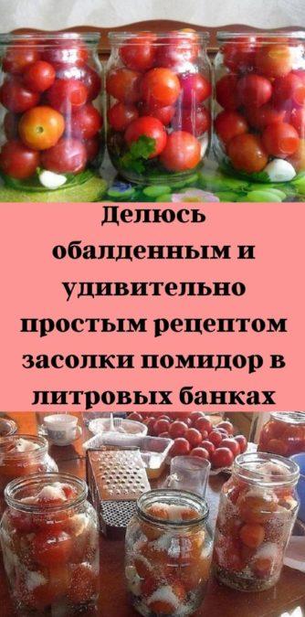 Делюсь обалденным и удивительно простым рецептом засолки помидор в литровых банках