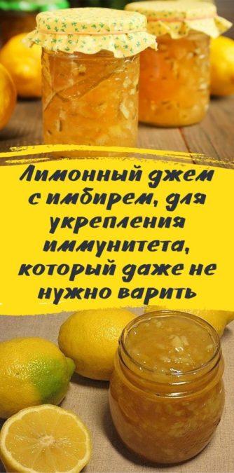 Лимонный джем с имбирем, для укрепления иммунитета, который даже не нужно варить
