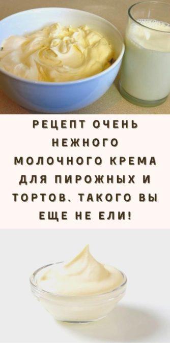Рецепт очень нежного молочного крема для пирожных и тортов. Такого вы еще не ели!
