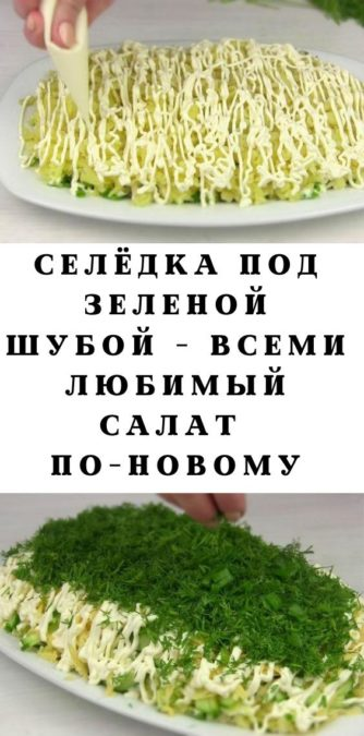 Селёдка под зеленой шубой - всеми любимый салат по-новому