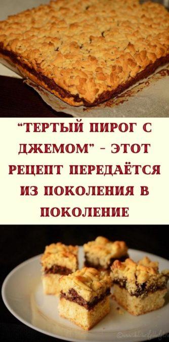 """""""Тертый пирог с джемом"""" – этот рецепт передаётся из поколения в поколение"""