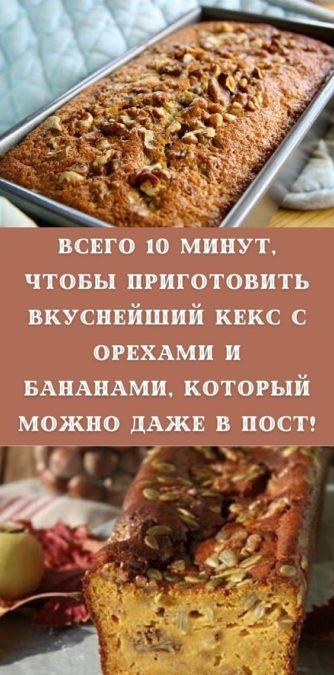 Всего 10 минут, чтобы приготовить вкуснейший кекс с орехами и бананами, который можно даже в пост!