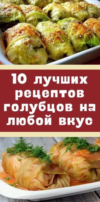 10 лучших рецептов голубцов на любой вкус