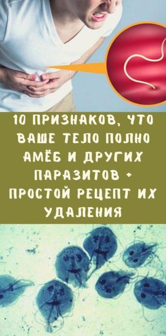 10 признаков, что ваше тело полно амёб и других паразитов + простой рецепт их удаления