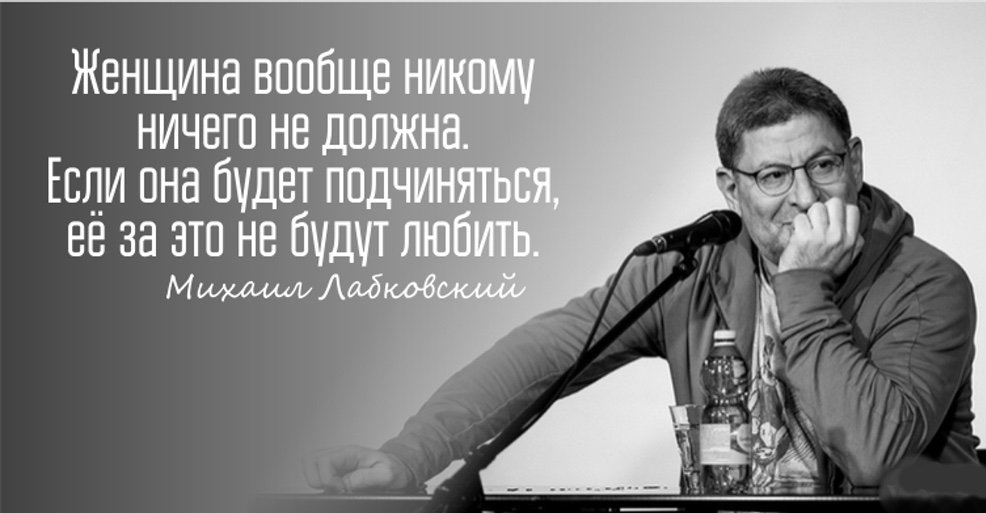 """""""Женщина вообще никому ничего не должна"""". Михаил Лабковский"""