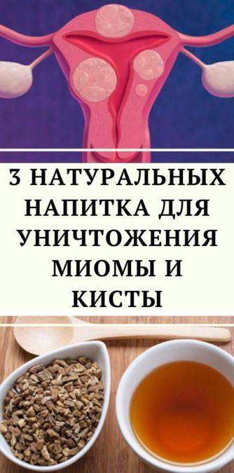 3 натуральных напитка для уничтожения миомы и кисты