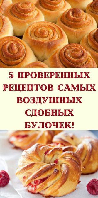5 проверенных рецептов самых воздушных сдобных булочек!