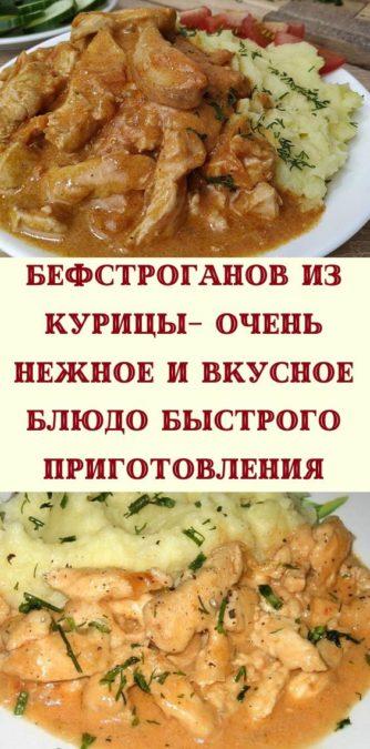 Бефстроганов из курицы— очень нежное и вкусное блюдо быстрого приготовления